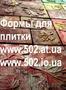 Формы Систром 635 руб/м2 на www.502.at.ua глянцевые для тротуарной и фасад 059