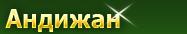 Андижан Бесплатные объявления