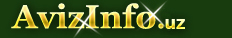 Карта сайта AvizInfo.uz - Бесплатные объявления аудио-видео техника,Андижан, продам, продажа, купить, куплю аудио-видео техника в Андижане