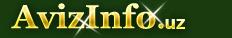 Оргтехника в Андижане, продажа оргтехника, продам или куплю оргтехника